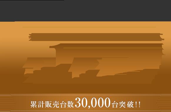 おかげさまで、ラサーナ アロマディフューザーは楽天ランキング ディフューザー部門第1位獲得 累計販売台数30,000台突破!!