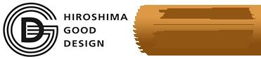 HIROSHIMA GOOD DESIGN プロダクト部門 奨励賞受賞